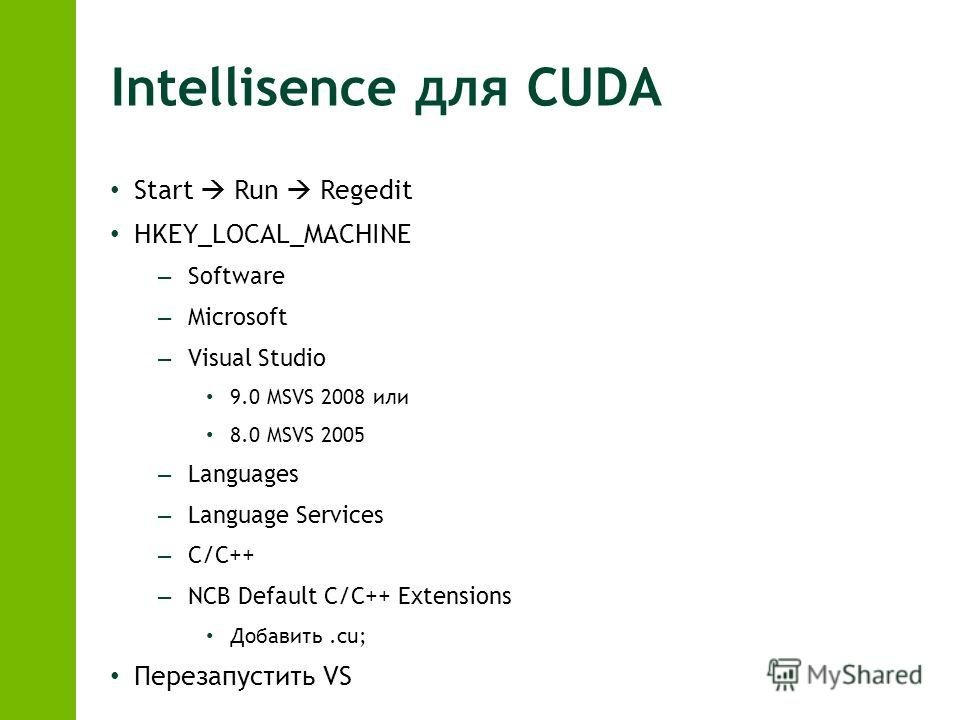 Intellisence для CUDA Start Run Regedit HKEY_LOCAL_MACHINE – Software – Microsoft – Visual Studio 9.0 MSVS 2008 или 8.0 MSVS 2005 – Languages – Language Services – C/C++ – NCB Default C/C++ Extensions Добавить.cu; Перезапустить VS