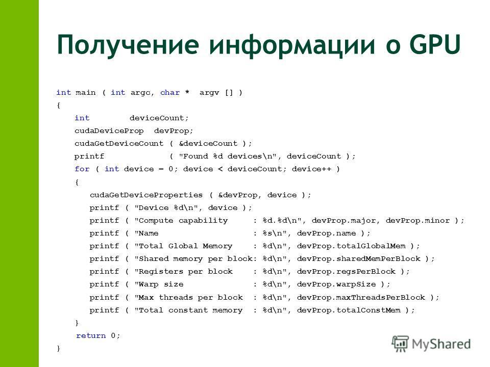 Получение информации о GPU int main ( int argc, char * argv [] ) { intdeviceCount; cudaDevicePropdevProp; cudaGetDeviceCount ( &deviceCount ); printf (