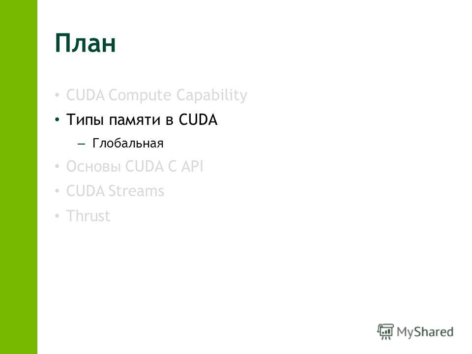 План CUDA Compute Capability Типы памяти в CUDA – Глобальная Основы CUDA C API CUDA Streams Thrust