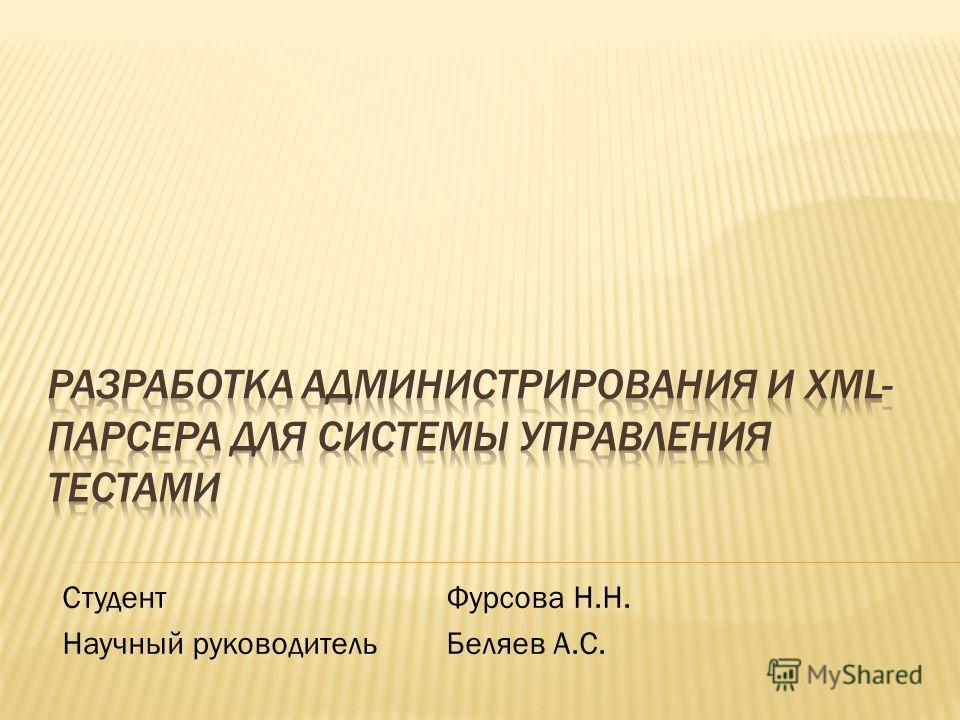 Студент Фурсова Н.Н. Научный руководитель Беляев А.С.