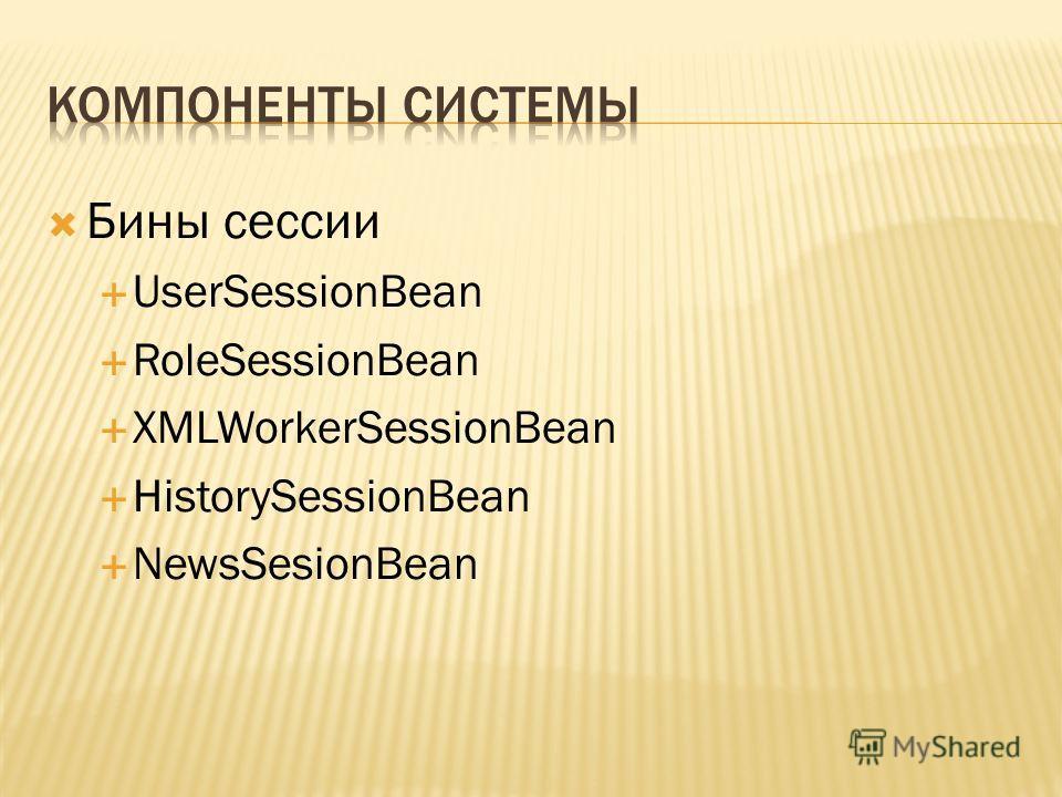 Бины сессии UserSessionBean RoleSessionBean XMLWorkerSessionBean HistorySessionBean NewsSesionBean