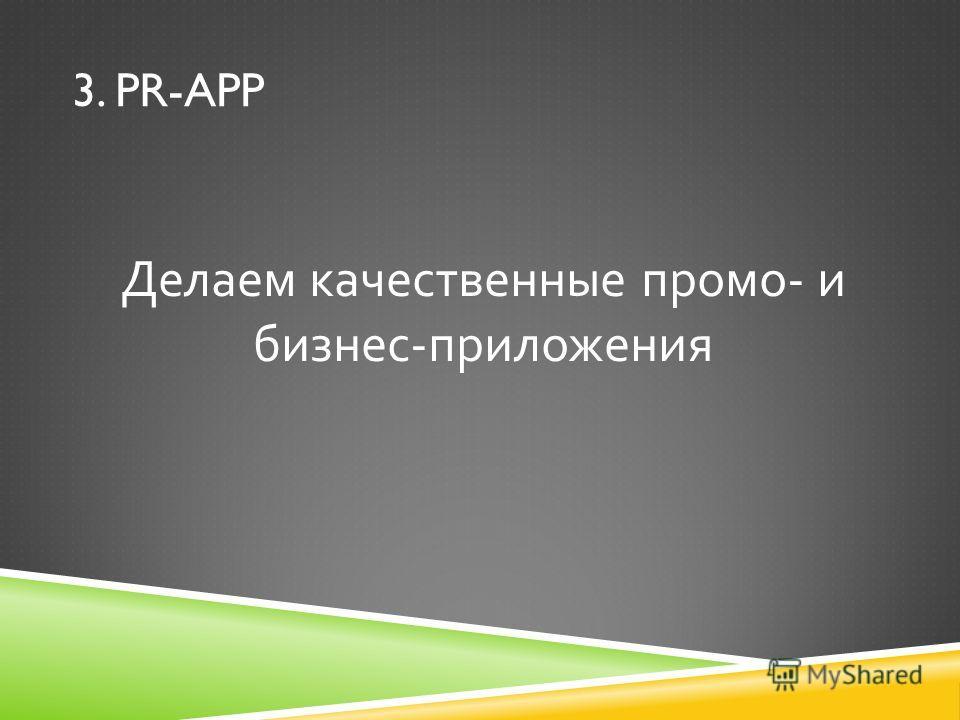 3. PR-APP Делаем качественные промо - и бизнес - приложения