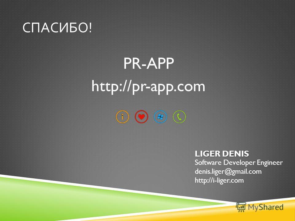 СПАСИБО ! PR-APP http://pr-app.com LIGER DENIS Software Developer Engineer denis.liger@gmail.com http://i-liger.com