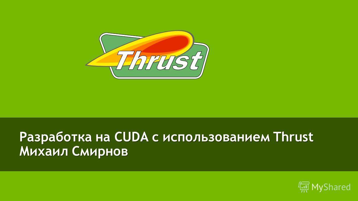 Разработка на CUDA с использованием Thrust Михаил Смирнов