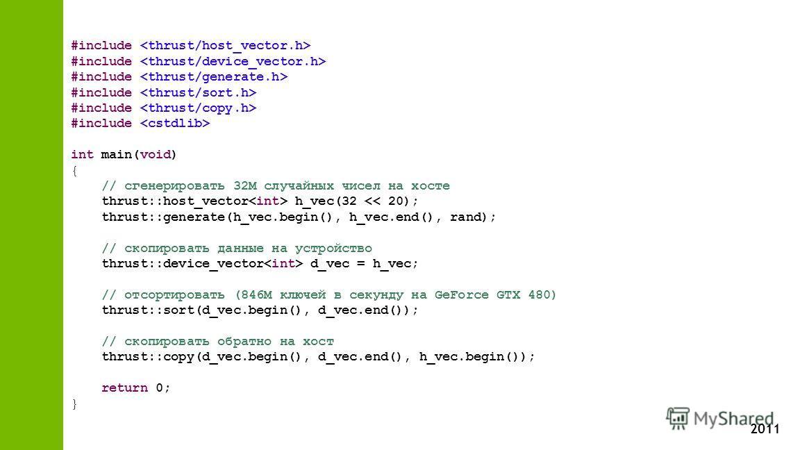 2011 #include int main(void) { // сгенерировать 32M случайных чисел на хосте thrust::host_vector h_vec(32