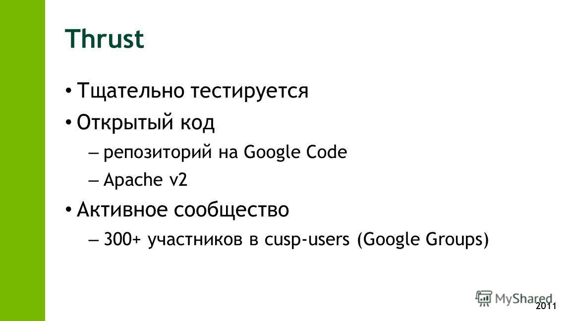 2011 Thrust Тщательно тестируется Открытый код – репозиторий на Google Code – Apache v2 Активное сообщество – 300+ участников в cusp-users (Google Groups)