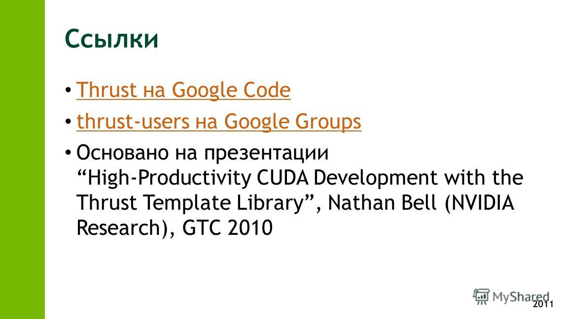 2011 Ссылки Thrust на Google Code Thrust на Google Code thrust-users на Google Groups thrust-users на Google Groups Основано на презентации High-Productivity CUDA Development with the Thrust Template Library, Nathan Bell (NVIDIA Research), GTC 2010