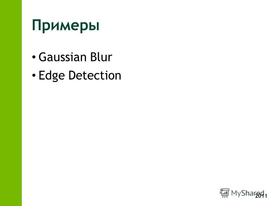 2011 Примеры Gaussian Blur Edge Detection