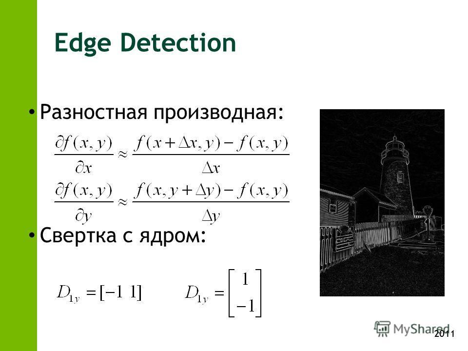 2011 Edge Detection Разностная производная: Свертка с ядром: