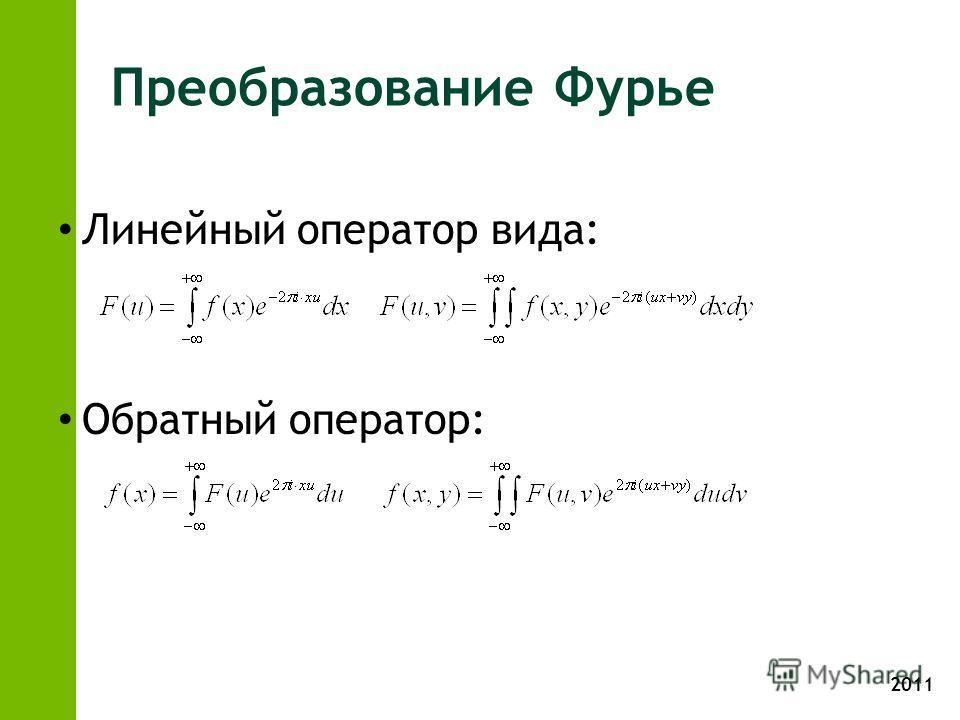2011 Преобразование Фурье Линейный оператор вида: Обратный оператор: