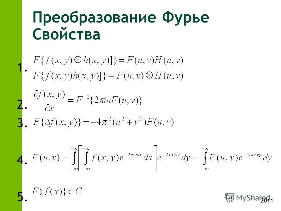 2011 Преобразование Фурье Свойства 1. 2. 3. 4. 5.