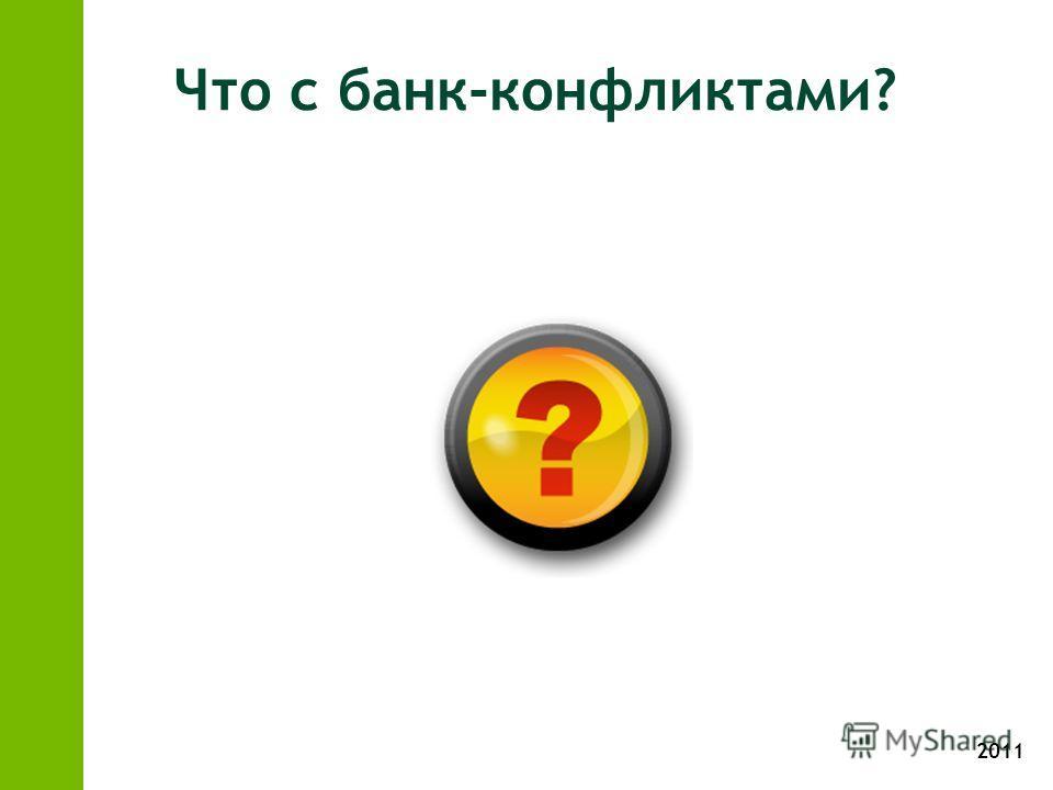 2011 Что с банк-конфликтами?