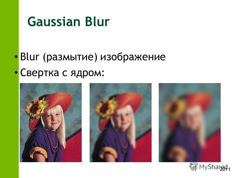 2011 Gaussian Blur Blur (размытие) изображение Свертка с ядром: