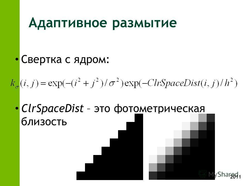 2011 Адаптивное размытие Свертка с ядром: ClrSpaceDist – это фотометрическая близость