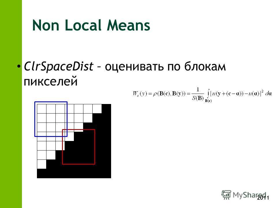 2011 Non Local Means ClrSpaceDist – оценивать по блокам пикселей