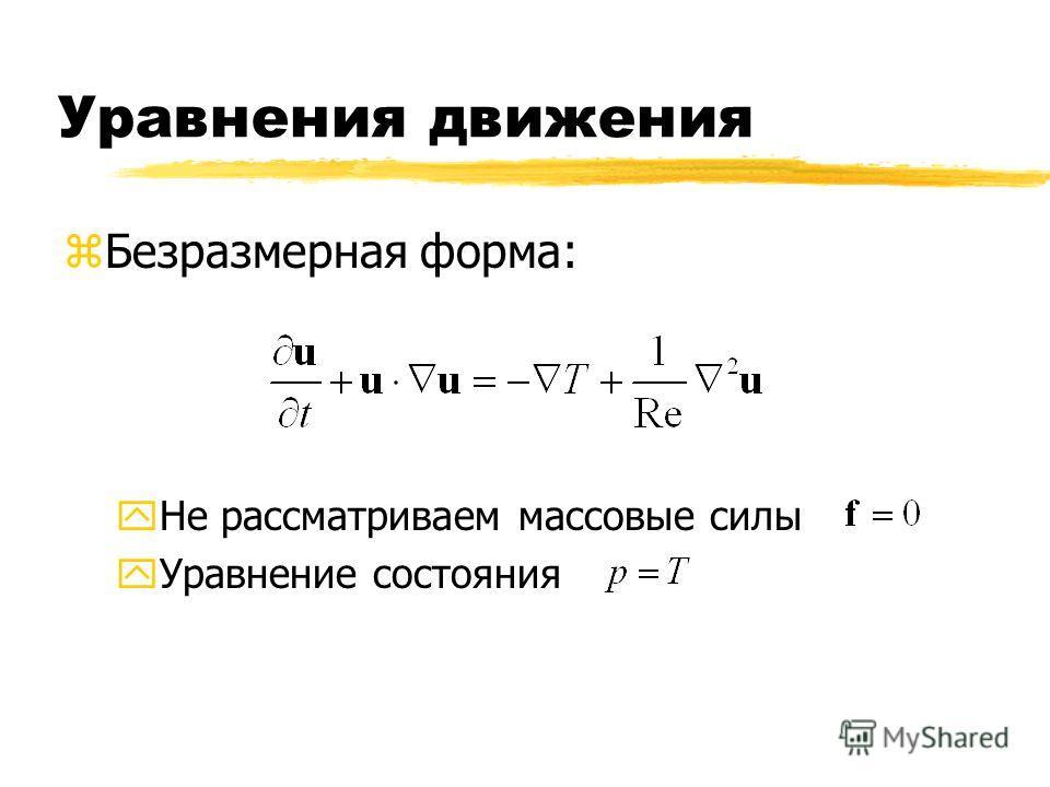 Уравнения движения zБезразмерная форма: yНе рассматриваем массовые силы yУравнение состояния