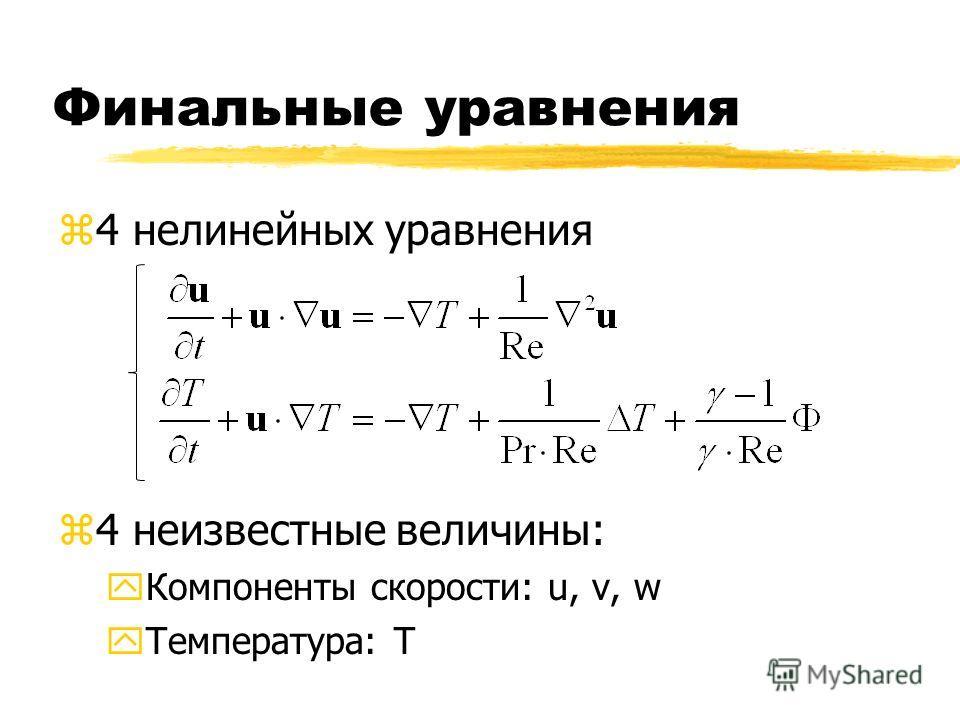 Финальные уравнения z4 нелинейных уравнения z4 неизвестные величины: yКомпоненты скорости: u, v, w yТемпература: T