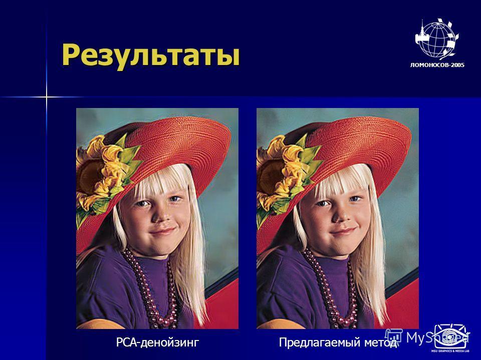 ЛОМОНОСОВ-2005 Результаты PCA-денойзингПредлагаемый метод