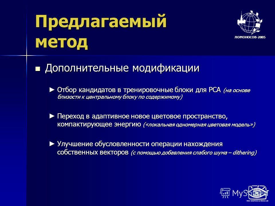 ЛОМОНОСОВ-2005 Предлагаемый метод Дополнительные модификации Дополнительные модификации Отбор кандидатов в тренировочные блоки для PCA (на основе близости к центральному блоку по содержимому) Отбор кандидатов в тренировочные блоки для PCA (на основе