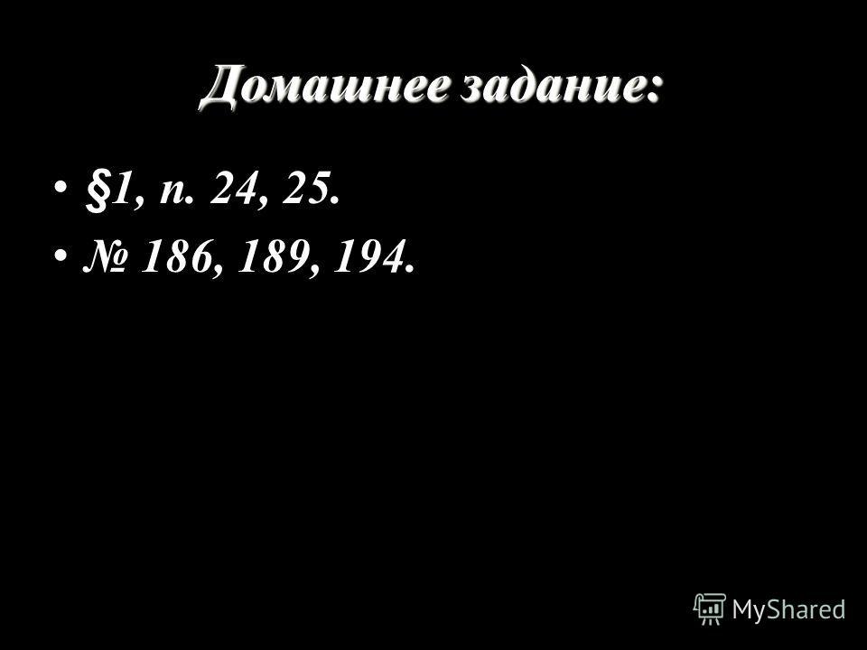 Домашнее задание: §1, п. 24, 25. 186, 189, 194.