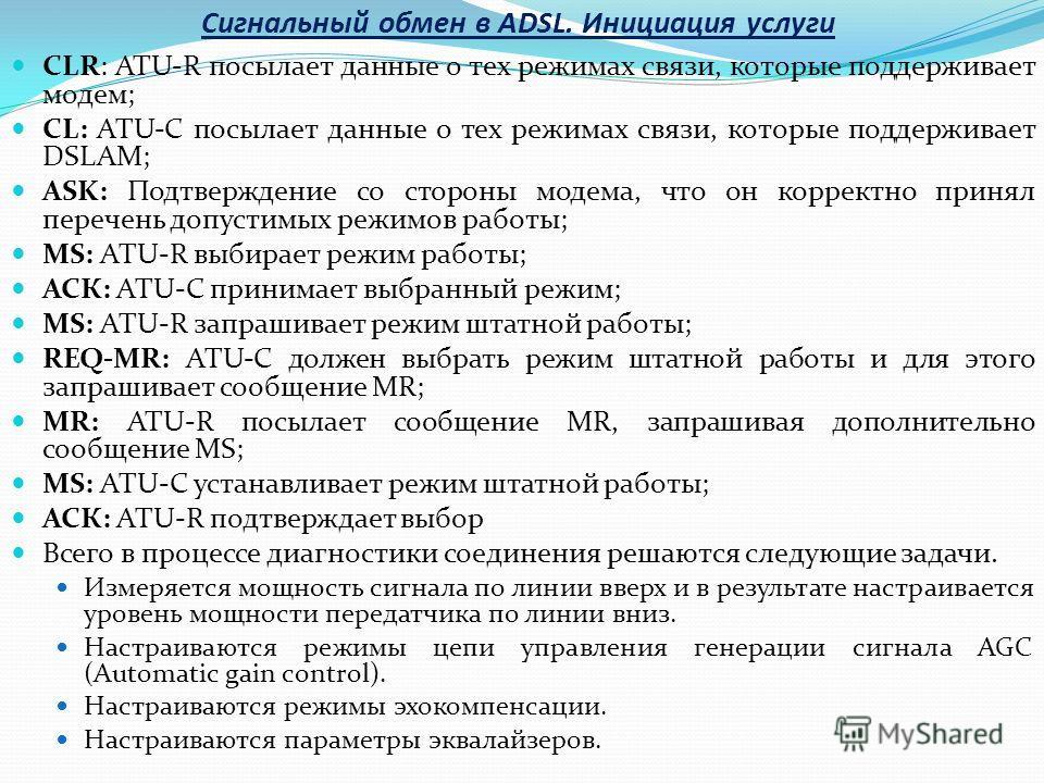 CLR: ATU-R посылает данные о тех режимах связи, которые поддерживает модем; CL: ATU-C посылает данные о тех режимах связи, которые поддерживает DSLAM; ASK: Подтверждение со стороны модема, что он корректно принял перечень допустимых режимов работы; M