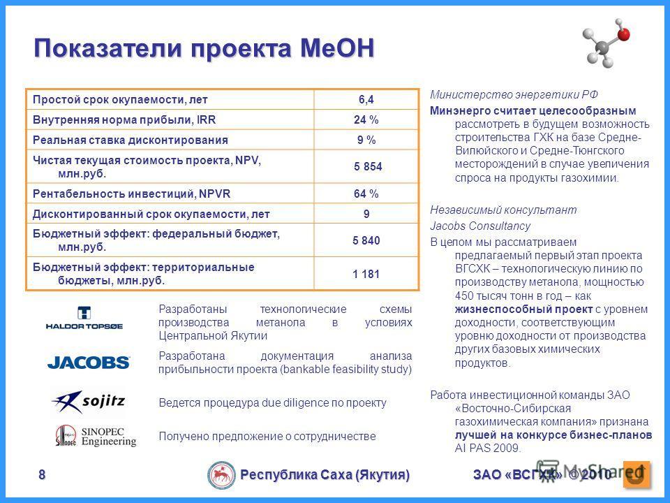 8 Республика Саха (Якутия) ЗАО «ВСГХК» © 2010 8 Республика Саха (Якутия) ЗАО «ВСГХК» © 2010 Простой срок окупаемости, лет 6,4 Внутренняя норма прибыли, IRR 24 % Реальная ставка дисконтирования 9 % Чистая текущая стоимость проекта, NPV, млн.руб. 5 854