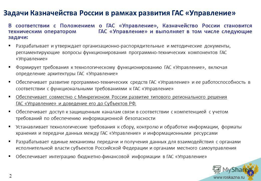 www.roskazna.ru Задачи Казначейства России в рамках развития ГАС «Управление» 2 В соответствии с Положением о ГАС «Управление», Казначейство России становится техническим оператором ГАС «Управление» и выполняет в том числе следующие задачи: Разрабаты