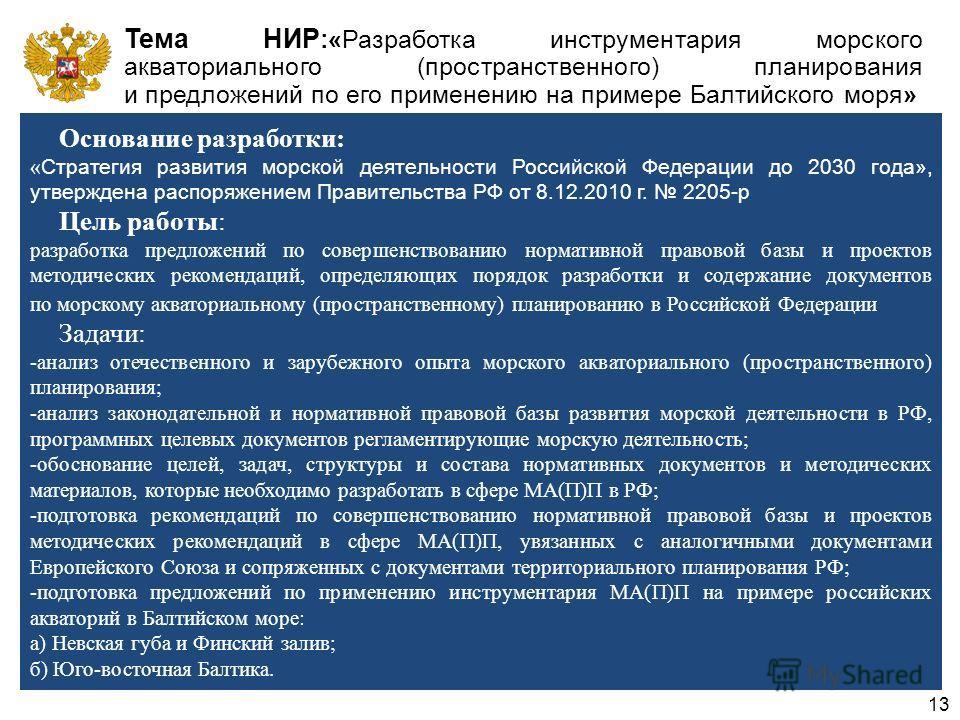Тема НИР :«Разработка инструментария морского акваториального (пространственного) планирования и предложений по его применению на примере Балтийского моря» Основание разработки: « Стратегия развития морской деятельности Российской Федерации до 2030 г
