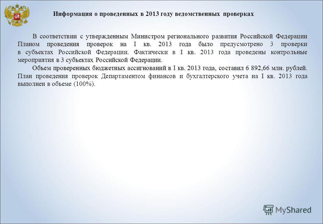 Информация о проведенных в 2013 году ведомственных проверках В соответствии с утвержденным Министром регионального развития Российской Федерации Планом проведения проверок на I кв. 2013 года было I кв. в 3 субъектах Российской Федерации. В соответств