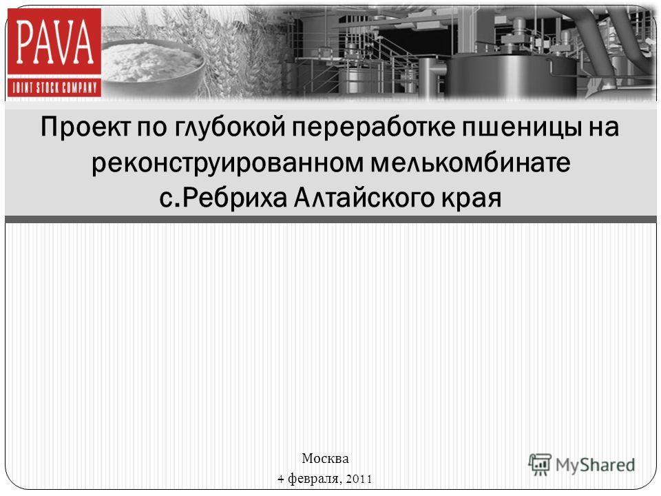 Проект по глубокой переработке пшеницы на реконструированном мелькомбинате с.Ребриха Алтайского края Москва 4 февраля, 2011