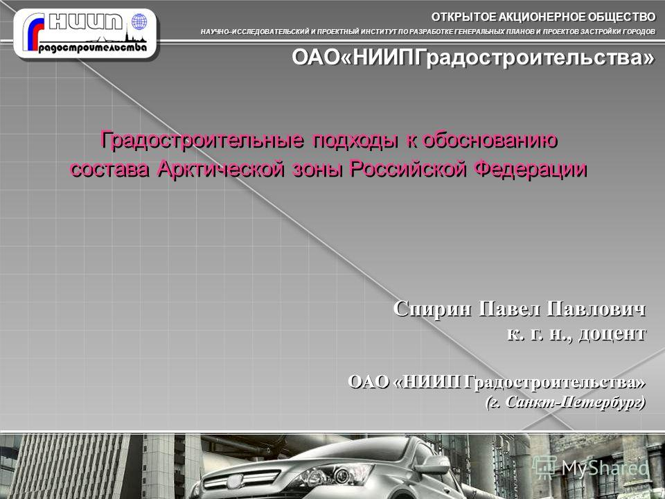 Градостроительные подходы к обоснованию состава Арктической зоны Российской Федерации ОТКРЫТОЕ АКЦИОНЕРНОЕ ОБЩЕСТВО НАУЧНО–ИССЛЕДОВАТЕЛЬСКИЙ И ПРОЕКТНЫЙ ИНСТИТУТ ПО РАЗРАБОТКЕ ГЕНЕРАЛЬНЫХ ПЛАНОВ И ПРОЕКТОВ ЗАСТРОЙКИ ГОРОДОВ ОАО«НИИПГрадостроительства