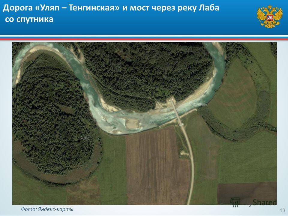 Дорога «Уляп – Тенгинская» и мост через реку Лаба со спутника Фото: Яндекс-карты 13