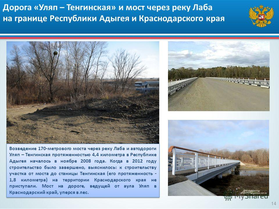 Дорога «Уляп – Тенгинская» и мост через реку Лаба на границе Республики Адыгея и Краснодарского края Возведение 170-метрового моста через реку Лаба и автодороги Уляп – Тенгинская протяженностью 4,4 километра в Республике Адыгея началось в ноябре 2008