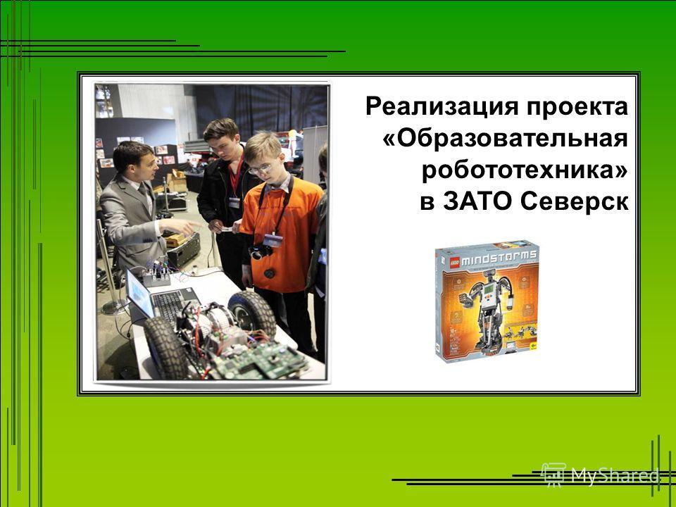 Реализация проекта «Образовательная робототехника» в ЗАТО Северск