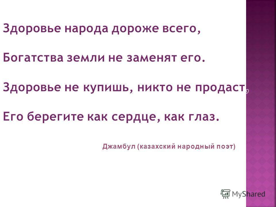 Джамбул (казахский народный поэт)