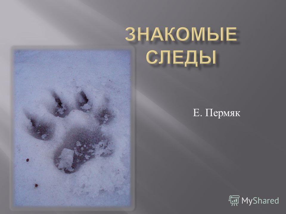 Е. Пермяк