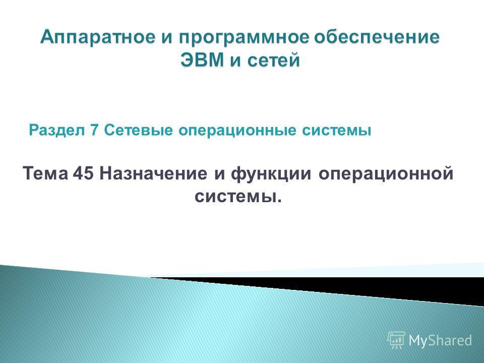Тема 45 Назначение и функции операционной системы. Раздел 7 Сетевые операционные системы