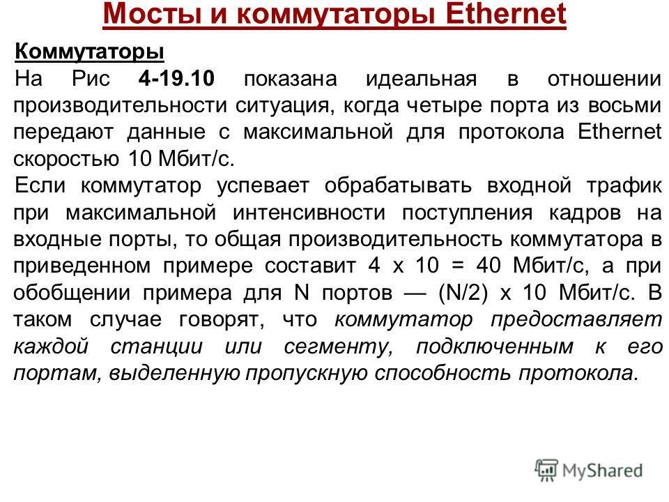 Мосты и коммутаторы Ethernet Коммутаторы На Рис 4-19.10 показана идеальная в отношении производительности ситуация, когда четыре порта из восьми передают данные с максимальной для протокола Ethernet скоростью 10 Мбит/с. Если коммутатор успевает обраб