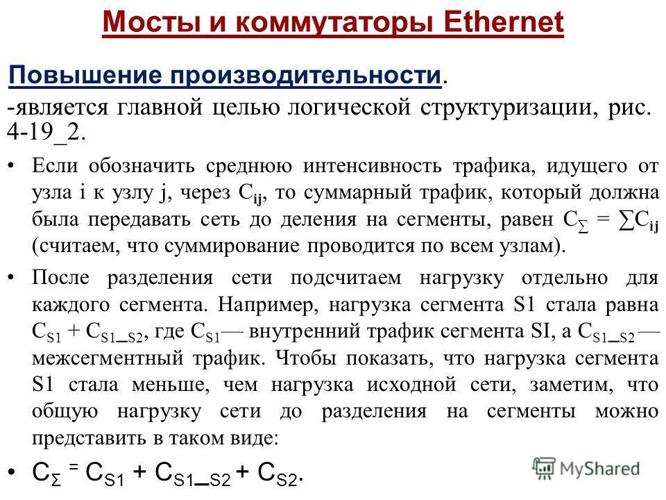 Мосты и коммутаторы Ethernet Повышение производительности. -является главной целью логической структуризации, рис. 4-19_2. Если обозначить среднюю интенсивность трафика, идущего от узла i к узлу j, через С ij, то суммарный трафик, который должна была