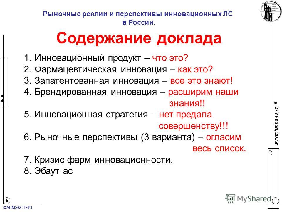 ФАРМЭКСПЕРТ 27 января, 2005г Рыночные реалии и перспективы инновационных ЛС в России. Содержание доклада 1.Инновационный продукт – что это? 2.Фармацевтическая инновация – как это? 3.Запатентованная инновация – все это знают! 4.Брендированная инноваци