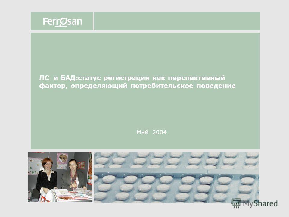 ЛС и БАД:статус регистрации как перспективный фактор, определяющий потребительское поведение Май 2004
