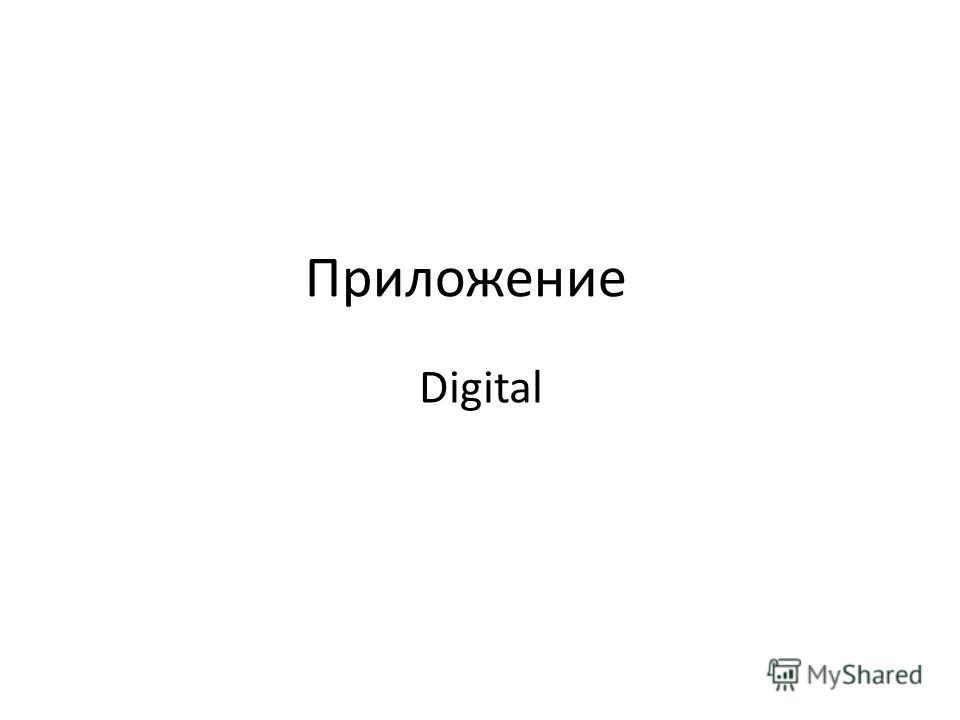Приложение Digital