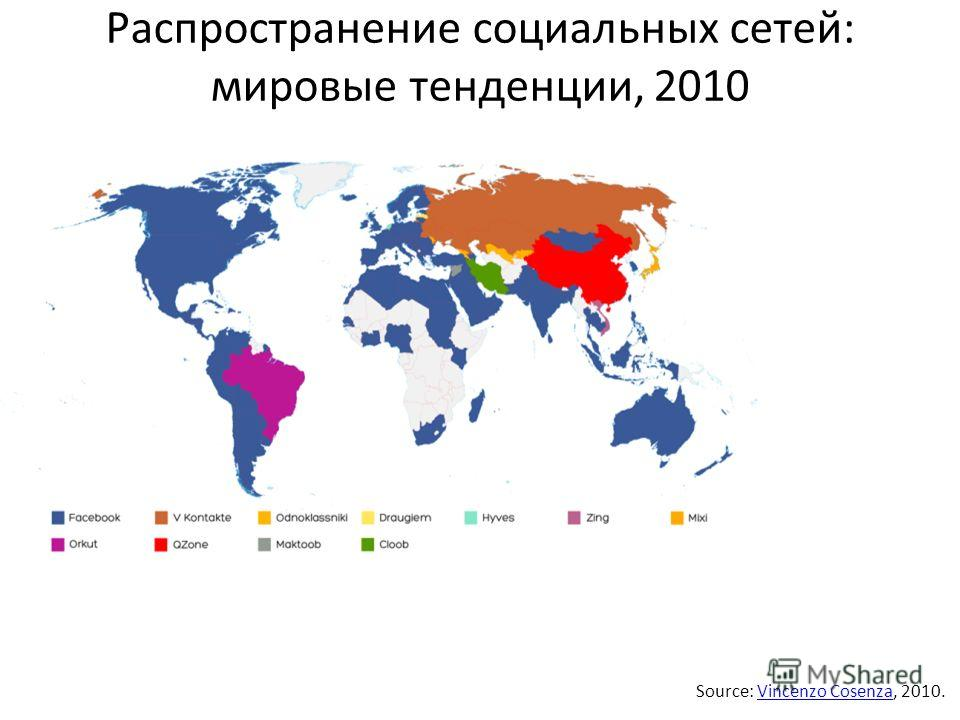 Распространение социальных сетей: мировые тенденции, 2010 Source: Vincenzo Cosenza, 2010.Vincenzo Cosenza