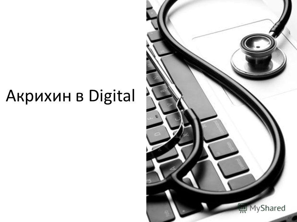 Акрихин в Digital