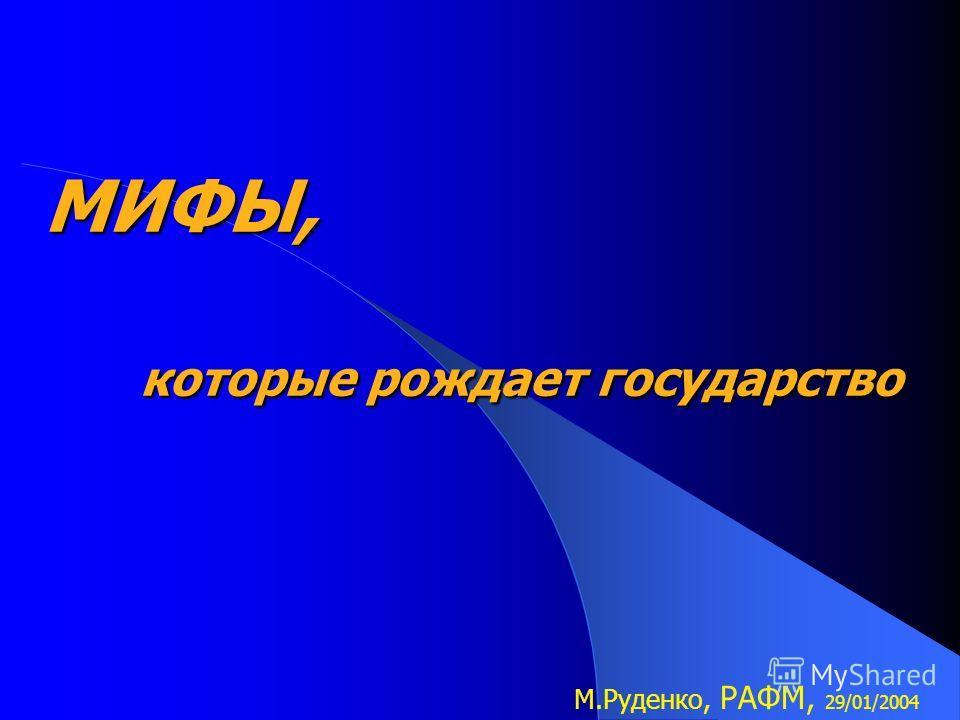 МИФЫ, которые рождает государство М.Руденко, РАФМ, 29/01/2004