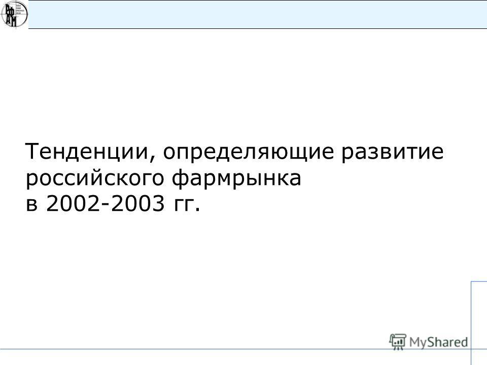 Тенденции, определяющие развитие российского фармрынка в 2002-2003 гг.