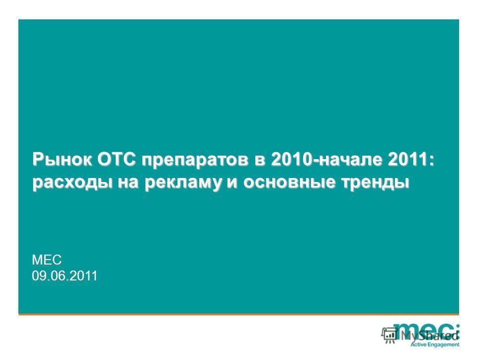 Рынок ОТС препаратов в 2010-начале 2011: расходы на рекламу и основные тренды MEC09.06.2011