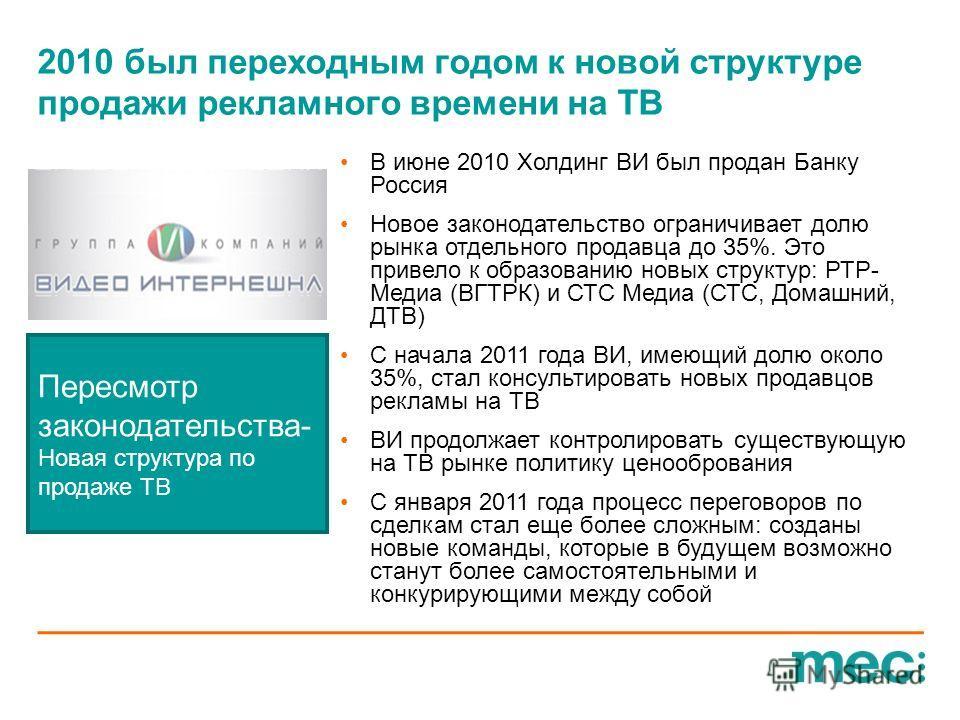 В июне 2010 Холдинг ВИ был продан Банку Россия Новое законодательство ограничивает долю рынка отдельного продавца до 35%. Это привело к образованию новых структур: РТР- Медиа (ВГТРК) и СТС Медиа (СТС, Домашний, ДТВ) С начала 2011 года ВИ, имеющий дол