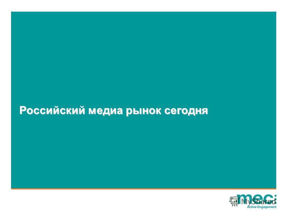 Российский медиа рынок сегодня
