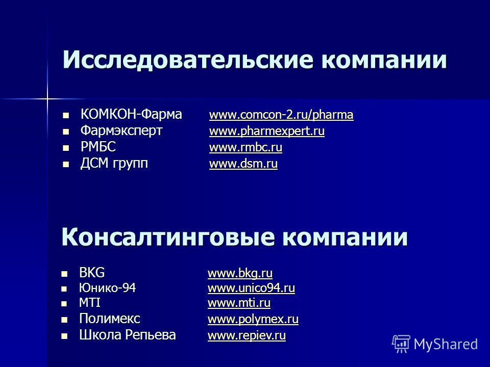 Исследовательские компании КОМКОН-Фарма www.comcon-2.ru/pharma КОМКОН-Фарма www.comcon-2.ru/pharma www.comcon-2.ru/pharma Фармэксперт www.pharmexpert.ru Фармэксперт www.pharmexpert.ru www.pharmexpert.ru РМБС www.rmbc.ru РМБС www.rmbc.ru www.rmbc.ru Д